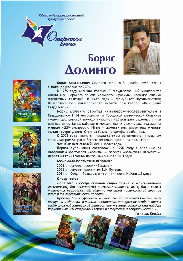 http://teenbook.ru/UPLOAD/fck/File/Dolingo_afisha.pdf