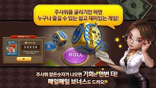 Download Game Kakao Talk Let Get Rich Indonesia