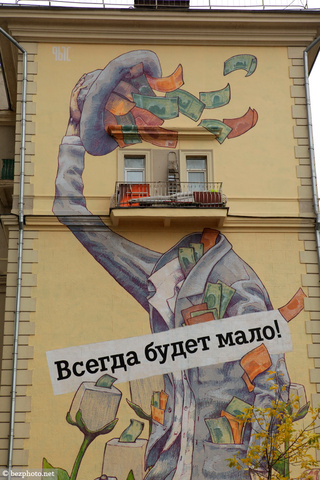 граффити беговая