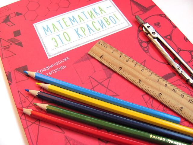 Математика - это красиво от МИФ - обзор книги