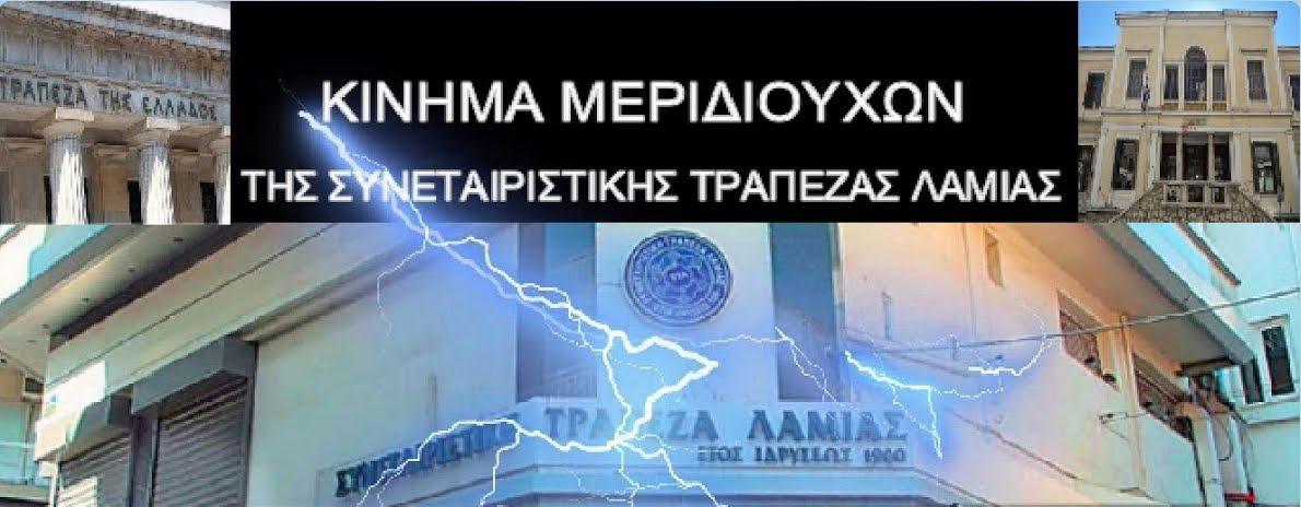 ΚΙΝΗΜΑ ΜΕΡΙΔΙΟΥΧΩΝ  ΣΥΝΕΤΑΙΡΙΣΤΙΚΗΣ ΤΡΑΠΕΖΑΣ ΛΑΜΙΑΣ