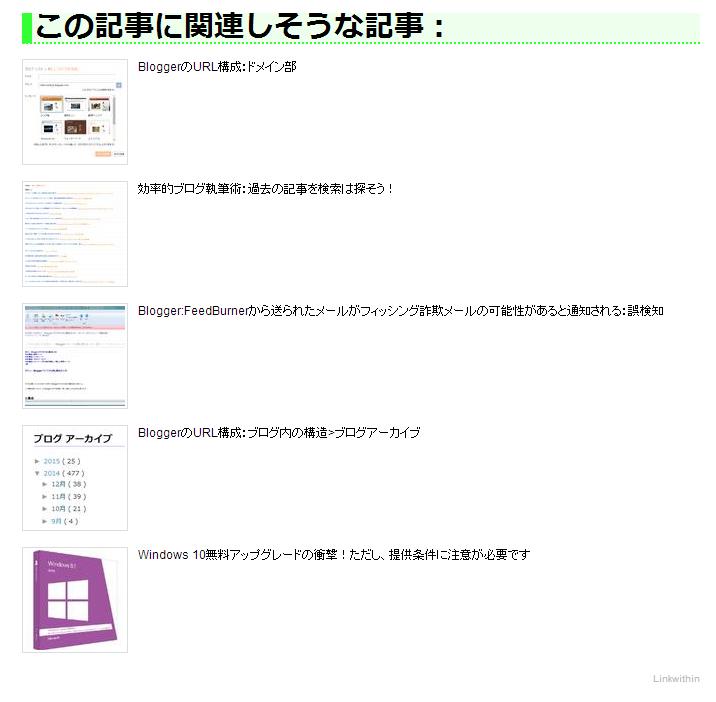 LinkWithin の関連記事一覧 CSS を適用することによって、縦方向に表示されるようになった