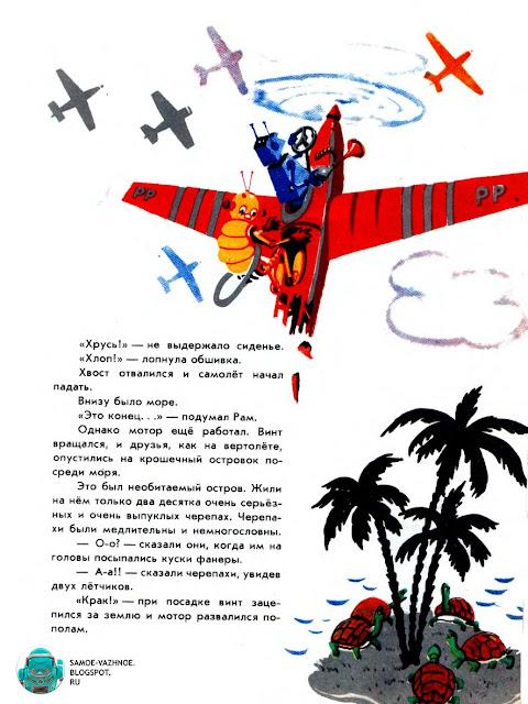 Советские книги для детей и юношества
