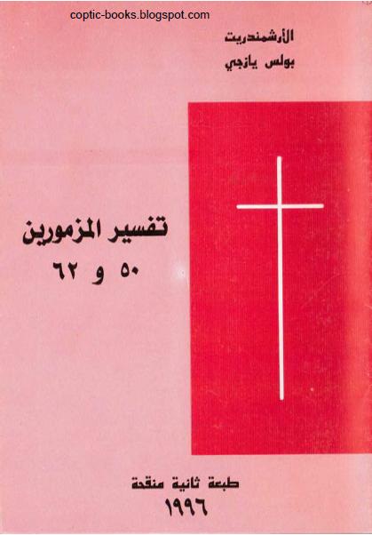 كتاب تفسير المزمورين 50 و 53 - تاليف الارشمندريت بولس يازجي