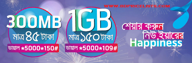 GP Sim 300MB At 45Tk & 1GB At 150Tk New Latest Offer 2016 In Bangladesh | Grameenphone New Year Offer