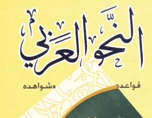 Kedudukan Kata Atau I'rab Dalam Bahasa Arab/Ilmu Nahwu