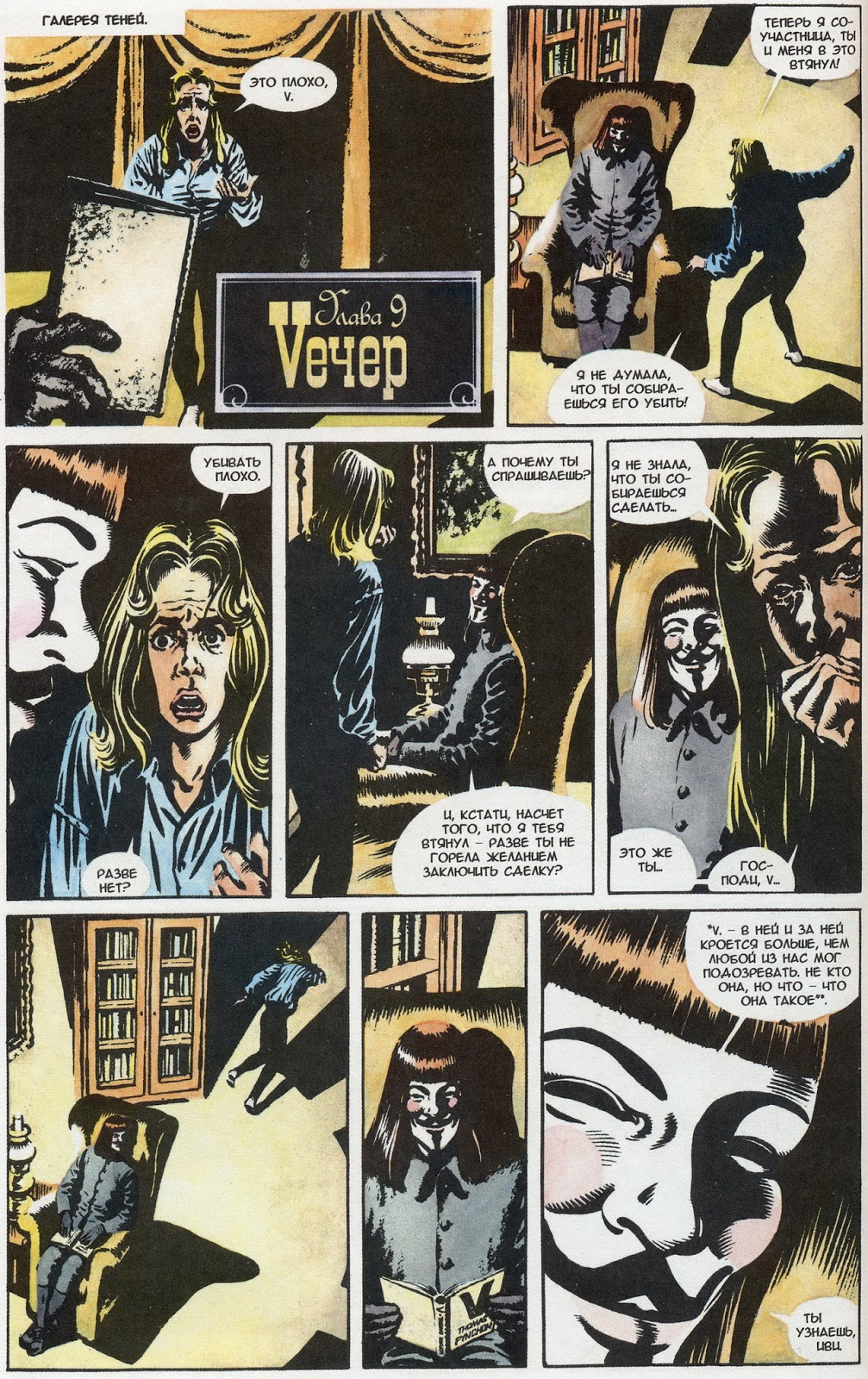 the complex symbolism and great themes in the graphic novel v for vendetta V (the hero of v for vendetta) said many key things about these themes: people should not be afraid of their governments governments should be afraid of their people v's video speech to the people of london speaks of fear, government oppression, mass surveillance, and censorship: good evening, london allow me first to apologize for.