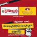 Nanayam Vikatan, Birla Sunlife Mutual Fund : Investor Awareness programme at Madurai