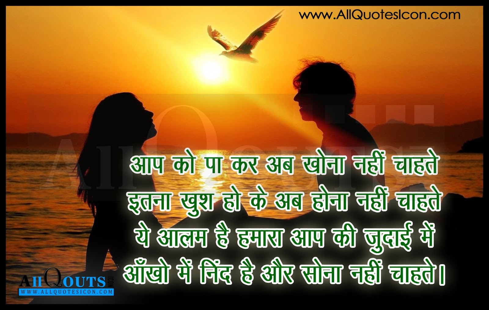 Love Wallpapers Thoughts : Lovers Quotes and Thoughts in Hindi www.AllQuotesIcon.com Telugu Quotes Tamil Quotes ...