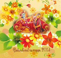 Вайшнавский календарь на 2013
