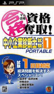 [PSP] Maru Goukaku: Shikaku Dasshu! Chuushoukigyou Shindanshi [マル合格資格奪取! 中小企業診断士試験1 ポータブル] (JPN) ISO Download