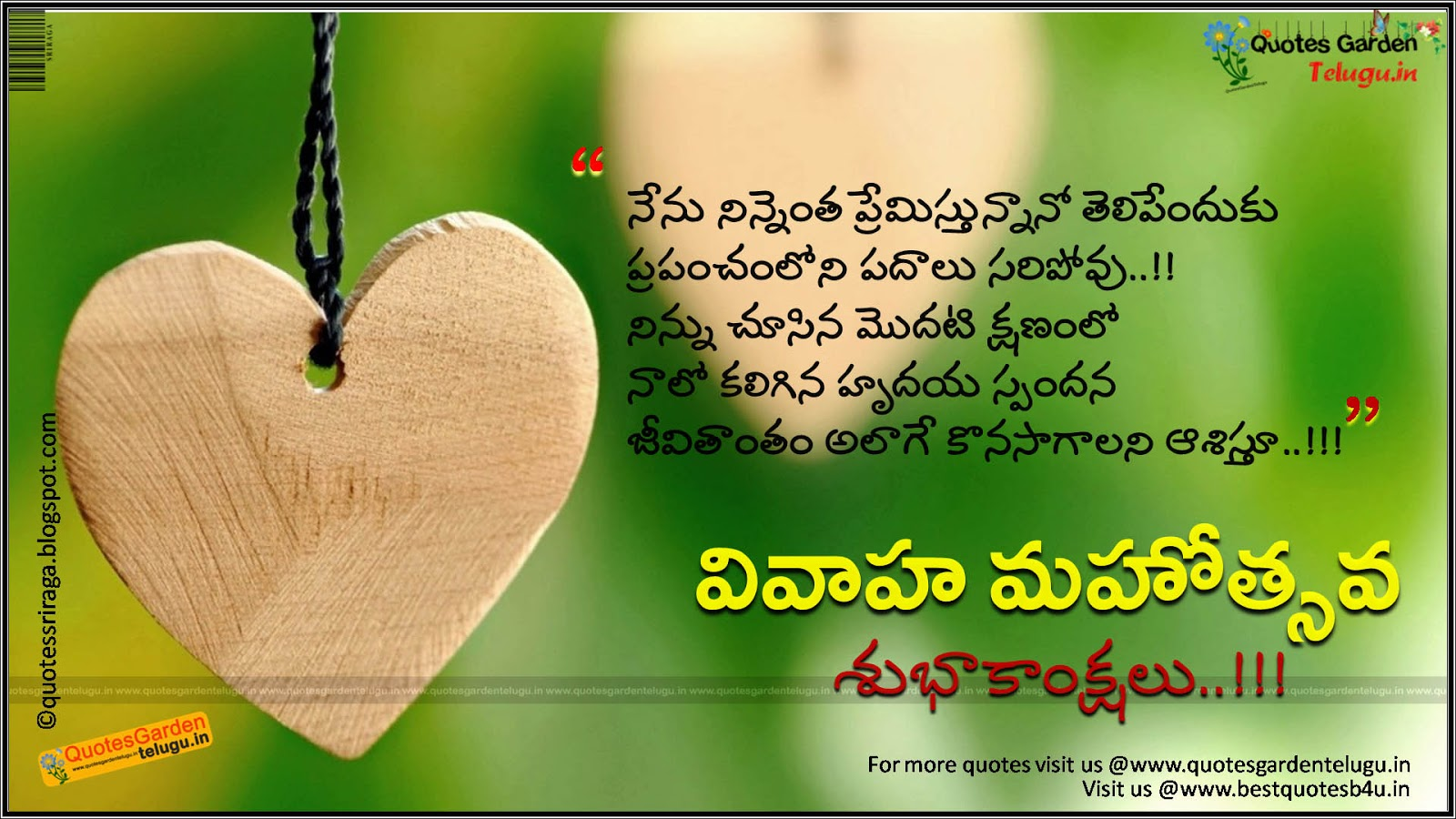 Telugu marriageday quotes greetings