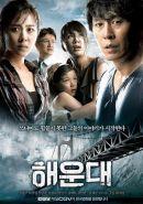Phim Xem Phim Sóng Thần Ở Haeundae | HD