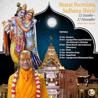 Sadha Shivir Program 2015 with Kripalu Ji Maharaj