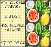 """3 этап СП """"Кулинарные истории"""""""