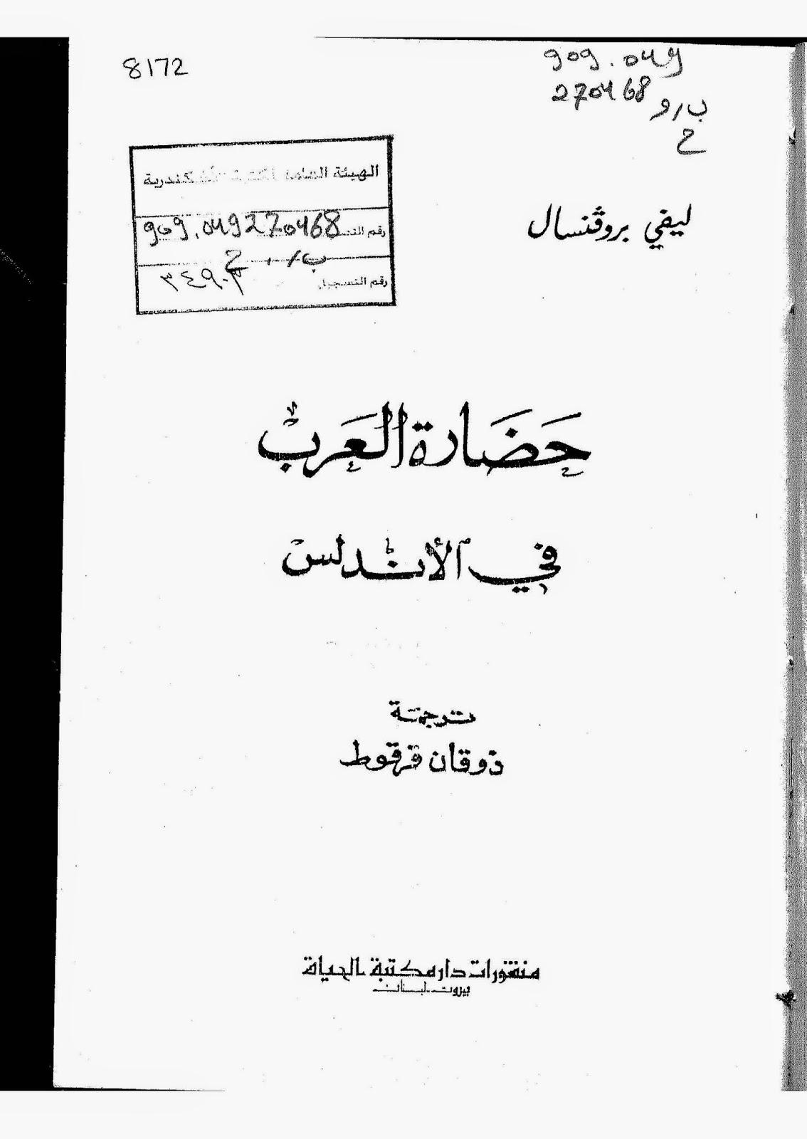 حضارة العرب في الأندلس لـ ليفي بروفنسال