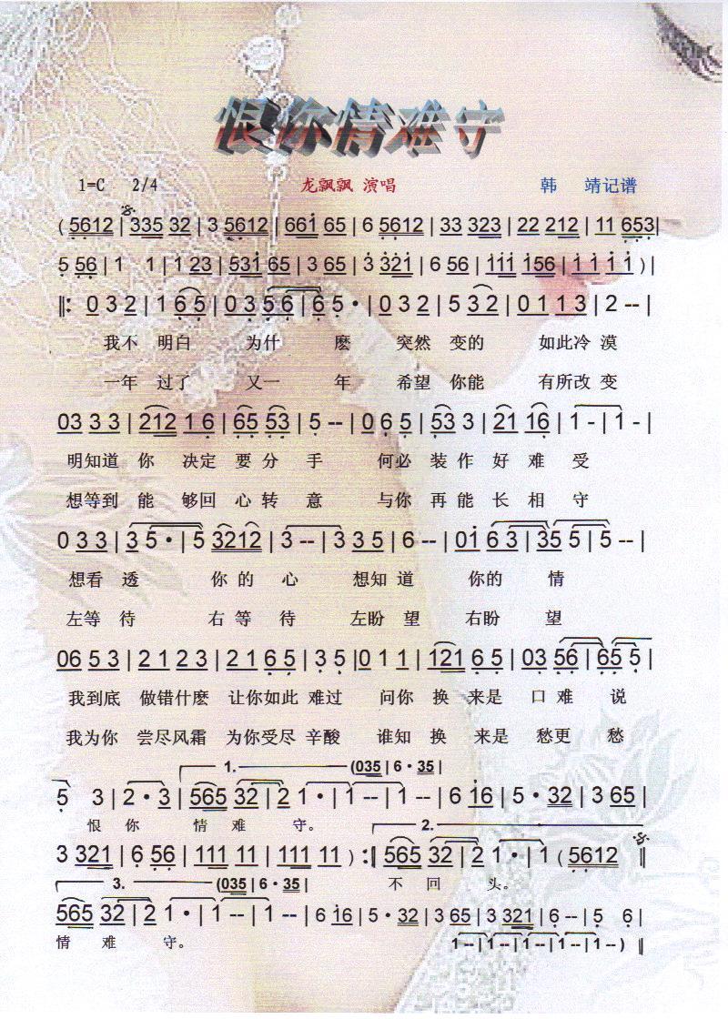 恨你情難守简谱 (hèn nǐ qíng nán shǒu jiǎn pǔ) 龙飘飘 (Lóng piāo piāo) - Musical notation