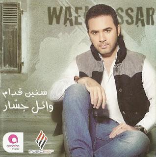 Wael Jassar-Sneen Odam