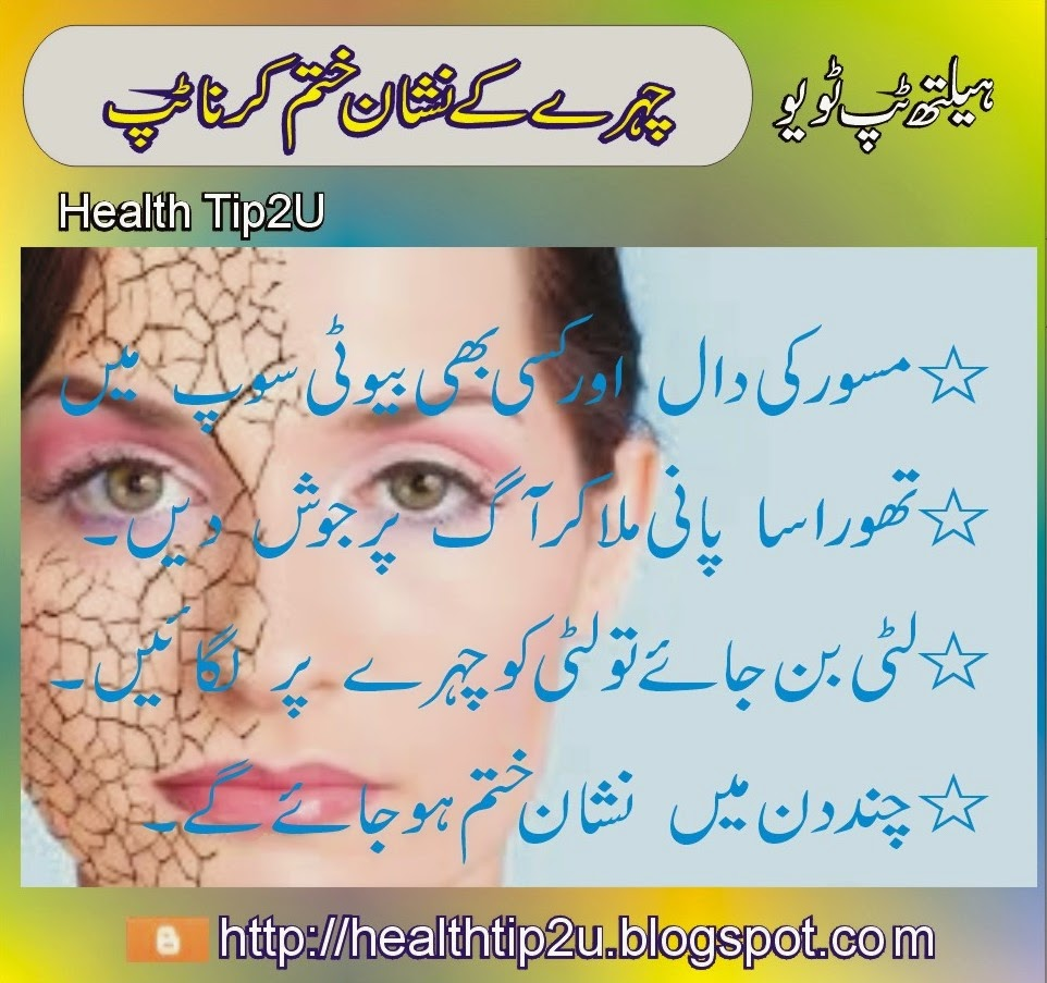 face problem  treatment easy tip