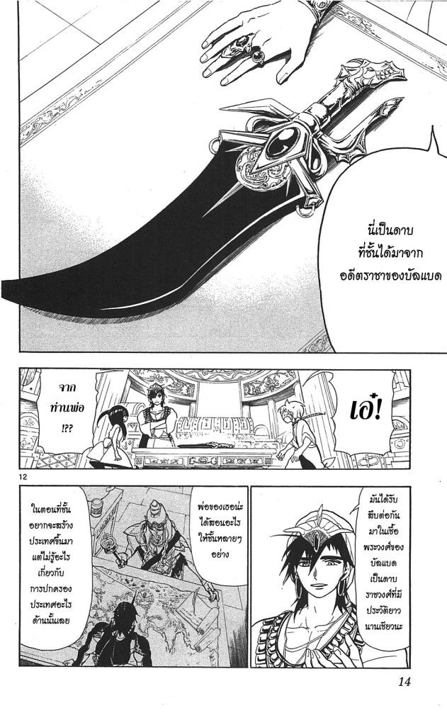 Magi the Labyrinth of Magic 79 TH ดาบของอาลีบาบา  หน้า 16