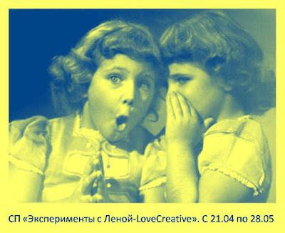 Экспериментируем с Леной-LoveCreative