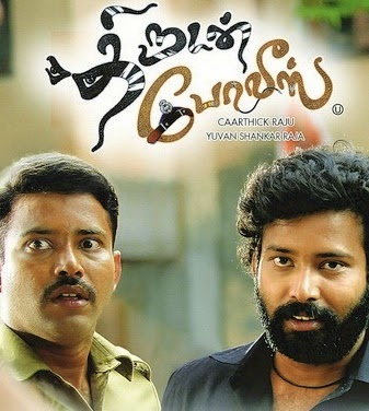 Thirudan Police DvD