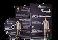 """Евгений Вергус """"Блоггер профессионал"""""""