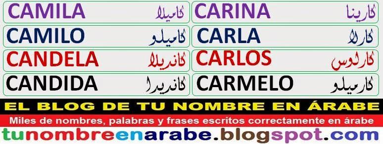 plantillas de nombres en arabe: carina carla carlos carmelo