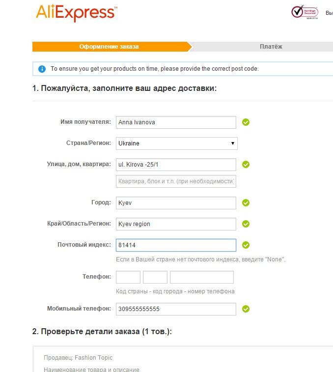 Как Заказать На Алиэкспресс Пошаговая Инструкция На Русском С Телефона - фото 2