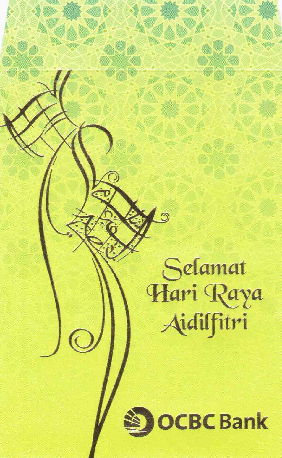 short essay about hari raya aidilfitri Spm essay about hari raya puasa, traditional hari raya foods you must eat this festive season celebrate raya the right way with the best foods that 14 top buka puasa buffets you must try karangan sambutan hari raya aidilfitri essays and karangan sambutan hari raya aidilfitri during the hari raya holidays they worry.
