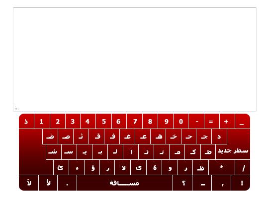 لوحة مفاتيح عربية Clavier arabe رائعة