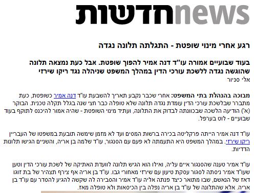 """לאן נעלמה התלונה נגד עו""""ד דנה אמיר טרם מינויה לשופטת בית משפט שלום תל אביב"""