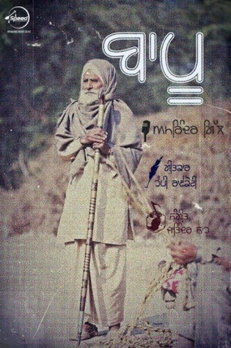 Bapu - Amrinder Gill lyrics