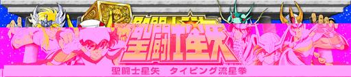 Saint Seiya Typing Ryu Seiken [Para PC]