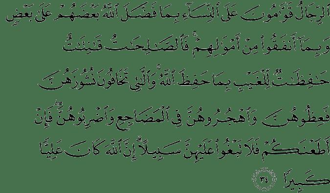 QS an-Nisa 4:34