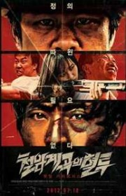 Ver Bloody Fight in Iron (2011) Online