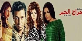 ,مزاج الخير,mizaj al khair,