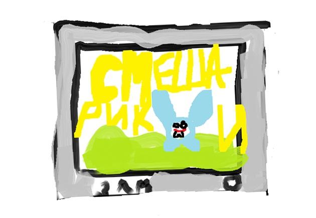 мой телевизор