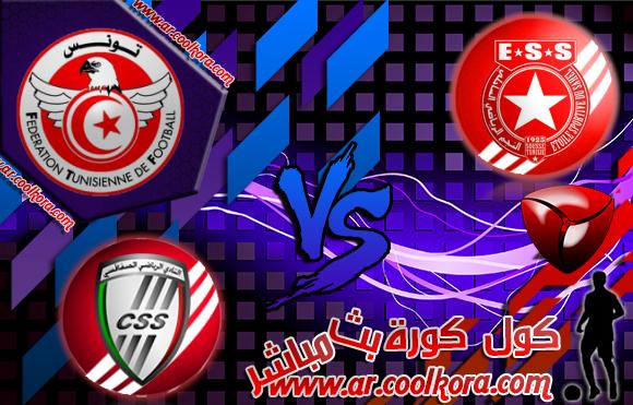 مشاهدة مباراة النجم الساحلي والصفاقسي بث مباشر 13-4-2014 الرابطة التونسية E.S. Sahel vs Sfaxien