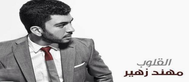 Mohanad Zohair-El 2loob