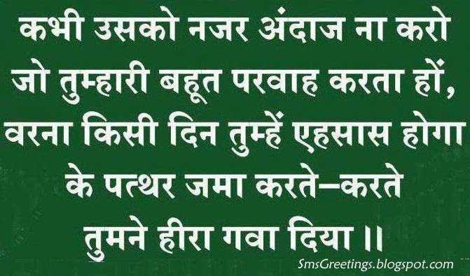 Hindi Quotes on Friendship in English Wise Friendship Quote in Hindi