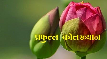 फूल भी बोलते हैं.. सच! सच-सच!!