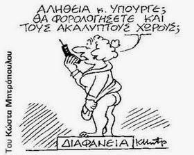 ΕΠΙΚΑΙΡΗ ΓΕΛΙΟΓΡΑΦΙΑ