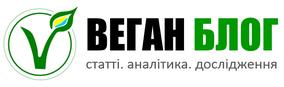 Веган Блог