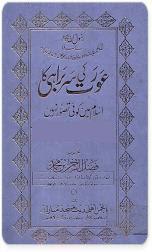 Aurton Ki Sarbrai Islam Tasawar
