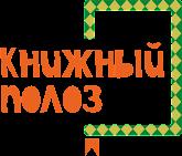 Первый Уральский фестиваль детской и юношеской книги 14-15 сентября