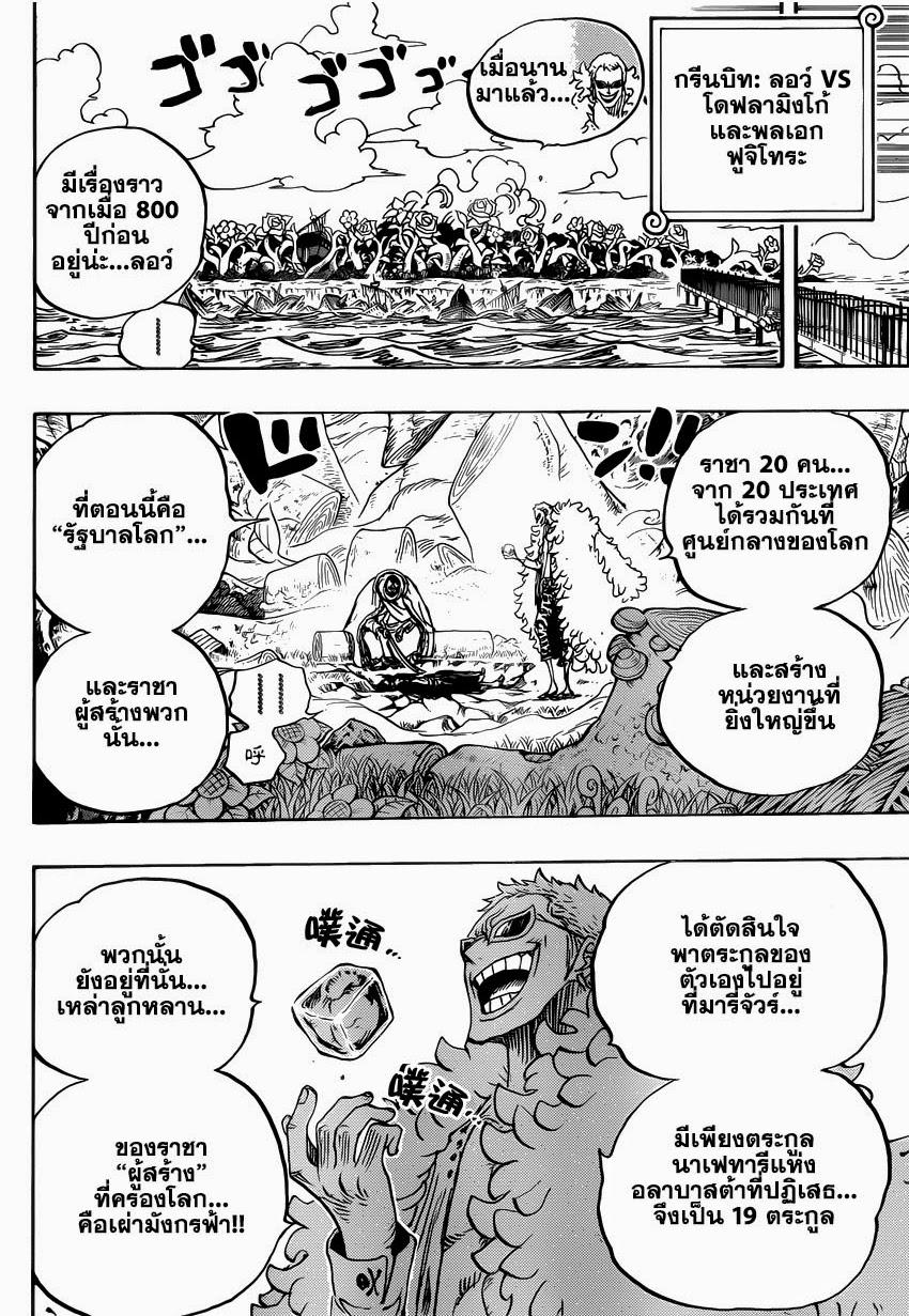 017 One Piece 722   สายเลือดราชวงศ์