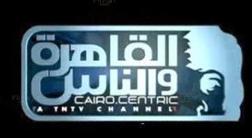 مشاهدة قناة القاهرة والناس 1 بث مباشر اون لاين online live
