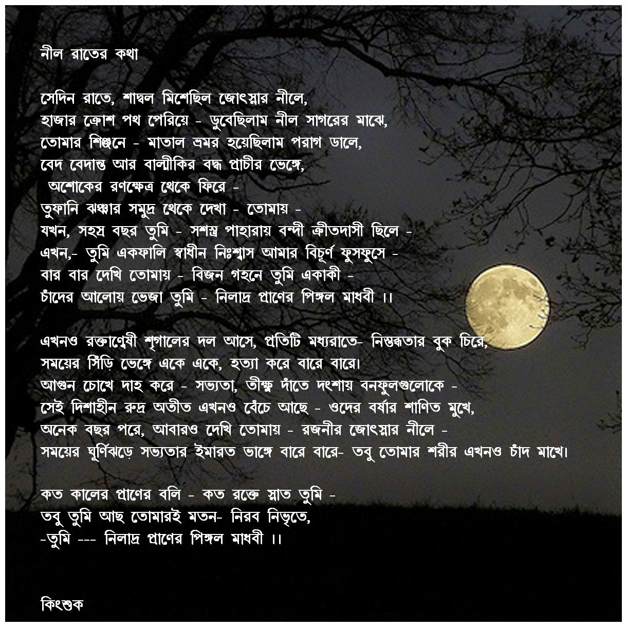 Bangla Kobita Pdf File