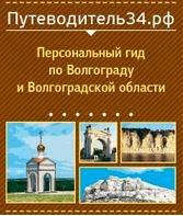 Путеводитель по Волгограду и области